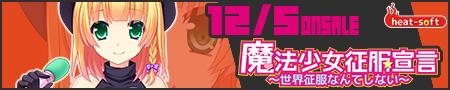 魔法少女征服宣言〜世界征服なんてしない〜 2014年12月5日発売!